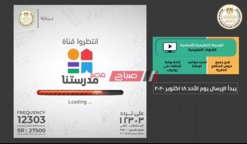 الآن تردد قناة مدرستنا متابعة مؤتمر وزير التربية والتعليم اليوم