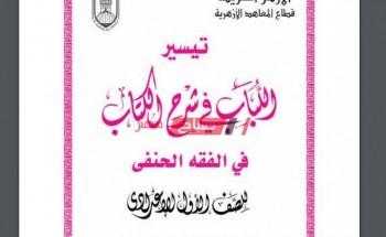 تحميل كتاب الفقه الحنفي للصف الأول الإعدادي الأزهري 2020-2021 نسخة pdf