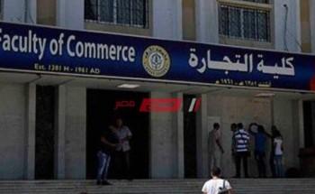 نتيجة معادلة الدبلومات التجارية 2020 – روابط نتيجة معادلة كلية التجارة جامعات القاهرة وعين شمس وحلوان