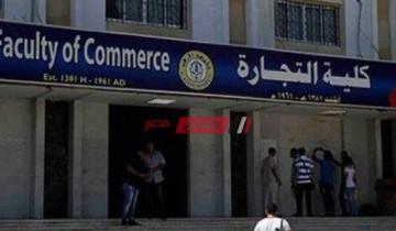 متوفر الآن رابط نتيجة معادلة كلية التجارة 2020 جامعات القاهرة وعين شمس وحلون
