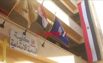 مصاريف كلية خدمة اجتماعية جامعة حلوان 2021 جميع الفرق