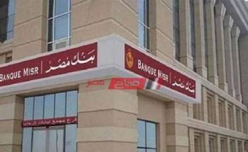 احصل على شهادة أم المصريين من بنك مصر بحد أدنى 500 جنيه