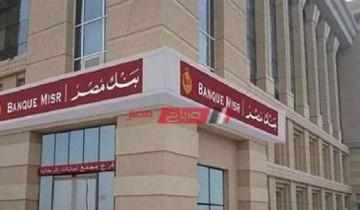 كل المعلومات عن شهادات الاستثمار بنك مصر