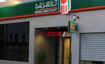 كم تبلغ فوائد شهادات الاستثمار البنك الأهلي المصري؟