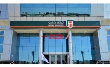 ما هي شهادات الاستثمار في البنك الأهلي المصري ؟