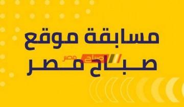 مسابقة موقع صباح مصر السؤال العشرين