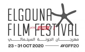 مهرجان الجونة السينمائي يحتفي بالسينما العظيمة من جديد