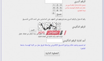 ظهرت حالاً نتيجة تنسيق دبلوم تجارة 2020 الـ3 والـ5 سنوات اعرف الحد الأدنى للقبول من موقع بوابة الحكومة المصرية