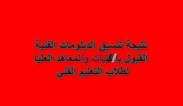 متاح رابط بوابة الحكومة المصرية نتيجة تنسيق الدبلومات الفنية 2020