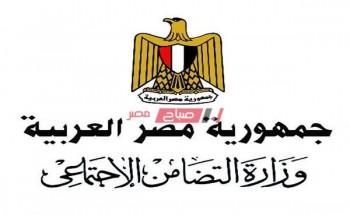 رابط الاستعلام عن بطاقة الخدمات المتكاملة من وزارة التضامن الاجتماعى