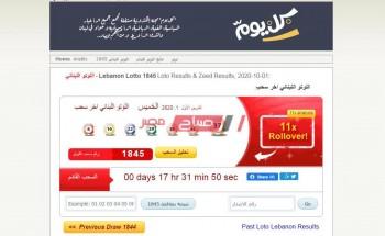 الاستعلام عن نتائج اللوتو اللبناني 1846 مع زيد برقم الاصدار والبطاقة على موقع lebanon-lotto