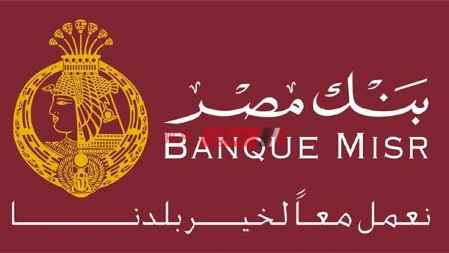 تفاصيل شهادات بنك مصر للمعاملات الإسلامية 2020