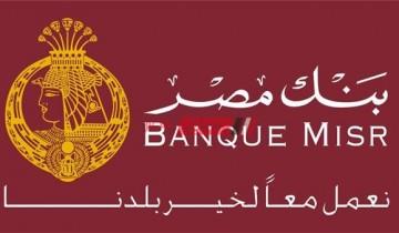 شهادة إستثمار بنك مصر 2020