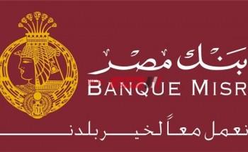 تعرف على أسعار الفائدة على الودائع في بنك مصر
