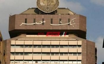 كيفيه حساب الخسارة عند استرداد شهادات بنك مصر بالخطوات كاملة