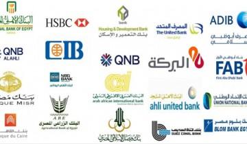 أسعار الفائدة للشهادات متغيرة العائد بالبنوك المصرية 2020