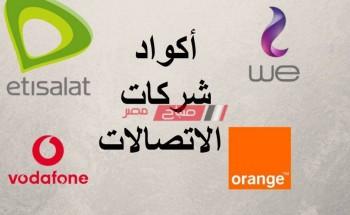 اعرف جدول أكواد خدمات شركات الإتصالات العاملة في مصر 2020