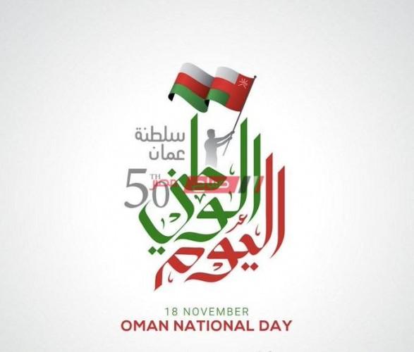 تعرف علي اجمل العبارات عن العيد الوطني العماني 50