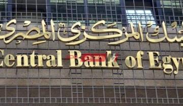اسباب انخفاض أسعار البنك المركزي بفائدة 0.5 للمرة الثانية