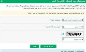 استعلام المخالفات المرورية برقم الهوية أبشر وزارة الداخلية