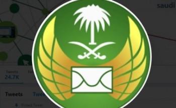استعلام رمز الدفع للبريد السعودي 1442رقم مفوتر البريد