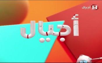 استقبال تردد قناة أجيال الجديد على عرب سات
