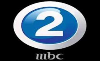 تردد قناة ام بي سي 2 MBC الجديد 2021 على القمر الصناعي نايل سات