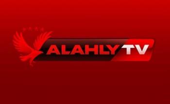 استقبال تردد قناة الأهلي الجديد على نايل سات