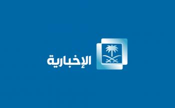 استقبالتردد قناة الإخبارية السعودية الجديد على نايل سات