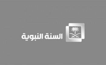 استقبال تردد قناة السنة النبوية السعودية على نايل سات وعرب سات