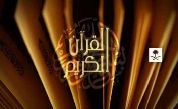 استقبال تردد قناة القرآن الكريم السعودية الجديد على نايل سات وعرب سات