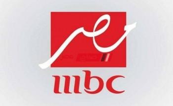 استقبال تردد قناة ام بي سي مصر mbc masr على النايل سات