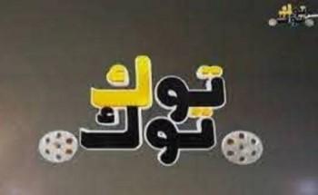 استقبال تردد قناة توك توك سينما الجديد على نايل سات