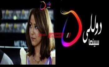 استقبال تردد قناة دوللي سينما الجديد على نايل سات