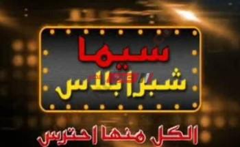 استقبال تردد قناة سيما شبرا بلاس الجديد على نايل سات