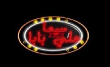 استقبال تردد قناة سيما علي بابا الجديد على نايل سات