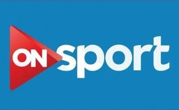 استقبال تردد قناة ON سبورت الرياضية الجديد على نايل سات