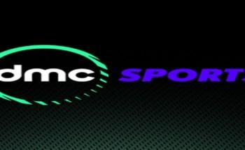 استقبال تردد قناة dmc sport الجديد على نايل سات