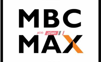 استقبل تردد قناة ام بي سي ماكس الجديد على نايل سات