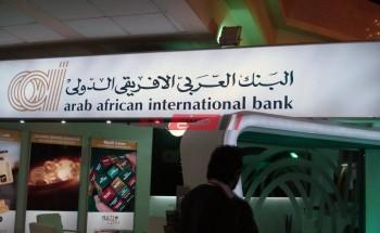 عناوين فروع البنك العربي الافريقي الدولي محافظة بورسعيد وأرقام خدمة العملاء