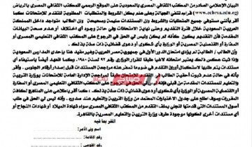 خطوات تسجيل التقدم لامتحانات أبناء المصريين في السعودية 2021 بالرابط الالكتروني