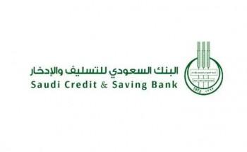 الحصول على قروض الأسرة من بنك التسليف 1442 بالرابط الرسمي