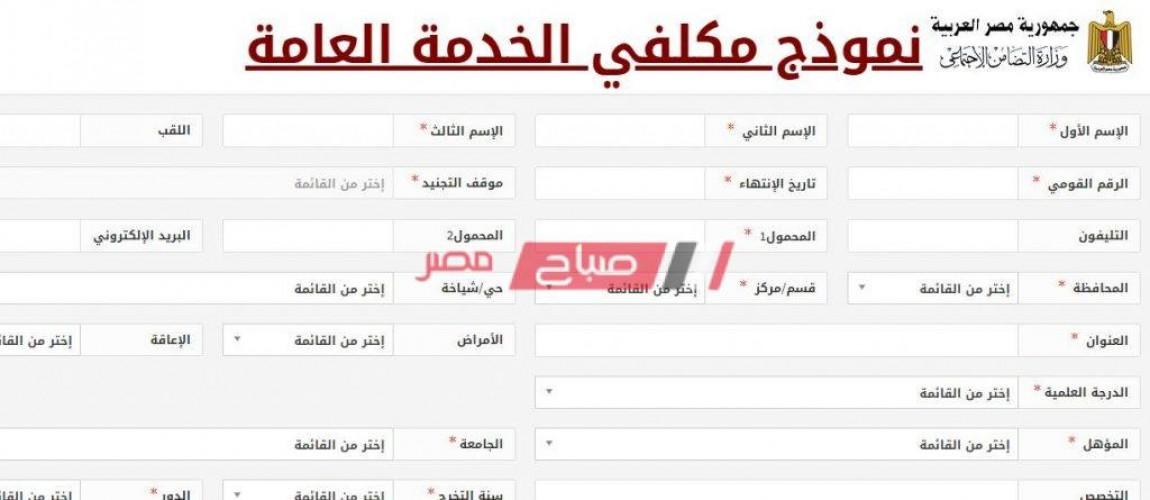 خطوات استخراج بدل فاقد لشهادة تأدية الخدمة العامة 2020 صباح مصر