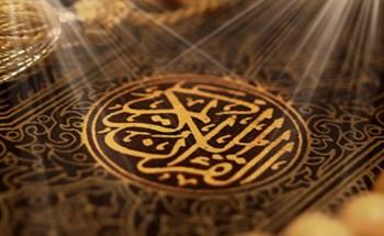 متوفر الآن شروط التقديم في مسابقة القرآن الكريم – اعرف الأوراق المطلوبة للتقديم في مسابقة القرآن الكريم 2020-2021