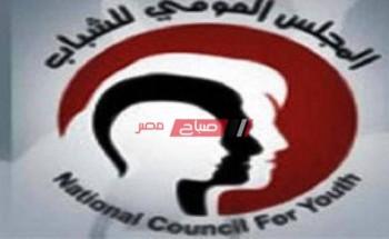 وظائف المجلس القومي للشباب 2020 تعرف على اخر موعد للتقديم إلكترونيا عبر بوابة الوظائف الحكومية