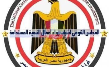شروط وظائف المجلس القومي للشباب بالرابط الالكتروني واخر موعد للتقديم