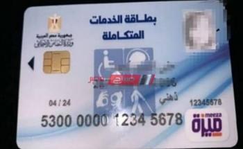 رابط موقع تسجيل بطاقة الخدمات المتكاملة 2020 المرحلة الثانية وزارة التضامن الاجتماعي