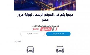 وزارة الداخلية تمد فترة تركيب الملصق الالكتروني للمركبات حتى 31 ديسمبر المقبل