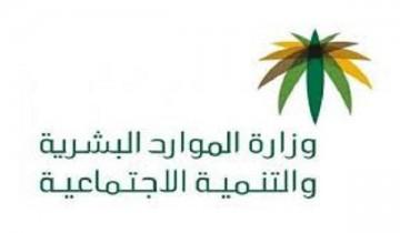 خطوات تسجيل الدخول إلي وزارة الموارد البشرية 1442