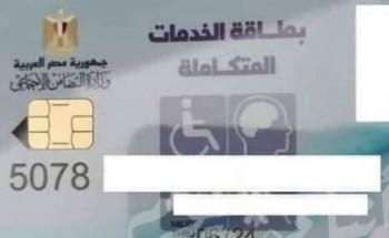 الآن طلب استخراج بطاقة الخدمات المتكاملة المرحلة الثانية وزارة التضامن الاجتماعي 2020